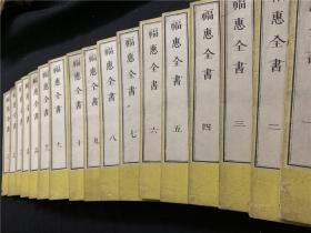 和刻本《福惠全书》存17册(全为18册),清黄六鸿着,日本小烟行简训释,据康熙本翻刻。清人学而优而仕后,出任地方官的必读之书,从开始招聘差役到具体办案处理纠纷或公文案牍写作祭祀礼制儒学讲课等等,是作者当官后根据自己的阅历而作的经验之谈,研究清代史行政史社会史文化史礼制等的一手文献