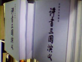 评书三国演义 全6册精装本  包挂邮