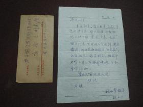 """【中国著名医学家施今墨之子、""""施小墨诊所""""所长 施如雪(即施小墨)1983年6月11日致高望之信札一通一页附实寄封】主要内容是遵嘱草拟一丸方给高,可到同仁堂配制等。"""