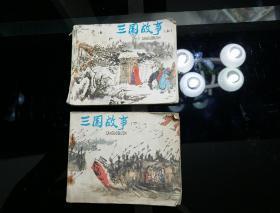 1980年2月一版二印《三国故事》上、下两集合售