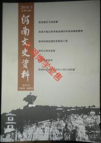 河南文史资料2019年3