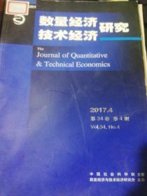 数量经济、技术经济研究