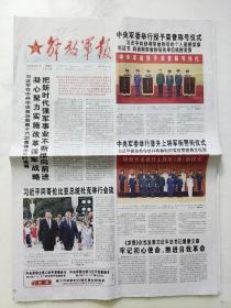 解放军报2019年8月1日。中央军委举行授予荣誉称号仪式。中央军委举行晋升上将军衔警衔仪式。
