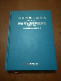 邢台市第三医院志(1978-2017)邢台市心血管病医院志(1992-2008)