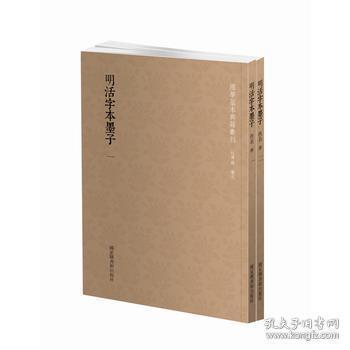 国学基本典籍丛刊:明活字本墨子(套装全二册)