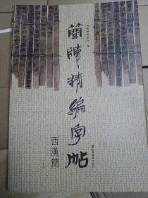 简牍精编字帖 西汉简(上)