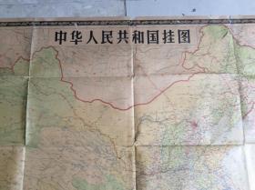 1957北京第一版:中华人民共和国挂图(151*107cm)