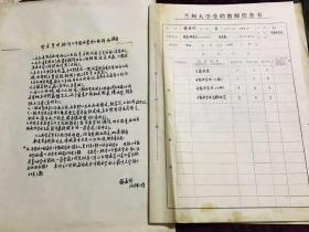 张孟伦(著名历史学家,兰州大学教授《汉魏饮食考》作者)手写稿件一页,受聘书一份四面(同一来源)