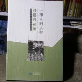 旧事贵阳丛书:时间的笔触