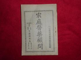 民国~~【京都宏茂堂药目】~原版书。