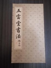 五云堂书法(丁文波签赠本)