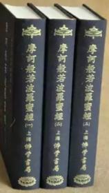 摩诃般若波罗蜜经(全三册)