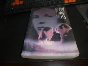 荆棘鸟,译林出版社
