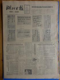 湖北日报1983年5月12日领导题词号召向张海迪学习
