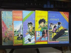 七龙珠  武林大会卷卷1——5