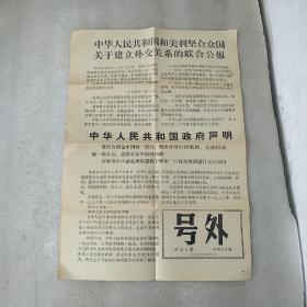 号外 四川日报 四川农民报1978年12月16日 中美建交联合声明(品如图)