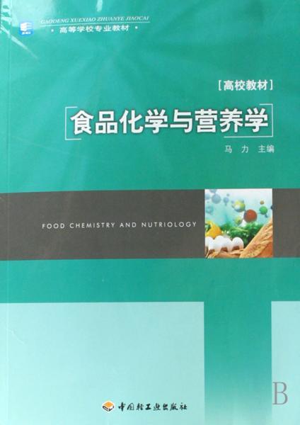 高等学校专业教材:食品化学与营养学