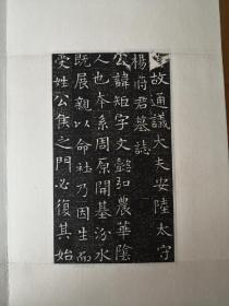 隋故杨矩墓志铭(册页)