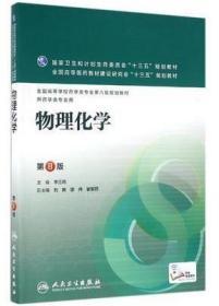 物理化学 第8版第八版 李三鸣 人民卫生出版社