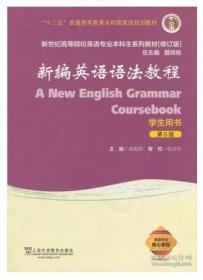 新编英语语法教程 第六版第6版 学生用书 章振邦 上海外语