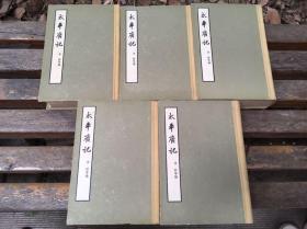 太平广记   全五册 人民文学出版社1959年一版一印 精装 仅印2000册