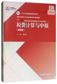 税费计算与申报(第四版)