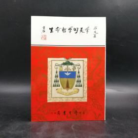 台湾学生书局版  罗光《生命哲學的美學》