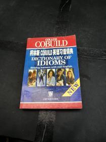 柯林斯COBUILD英语习语词典