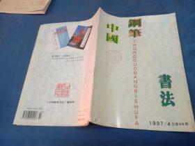 中国钢笔书法 1997年第4期