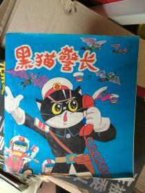 黑猫警长 彩色合订本