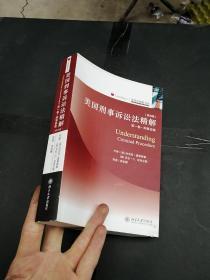 美国刑事诉讼法精解(第1卷):刑事侦查(第4版)
