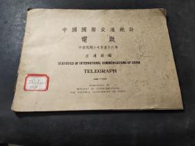 中国国际交通统计电政 1928-1929年事