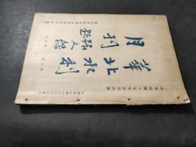 华北水利月刊  中华民国十九年五月   第三卷第五期