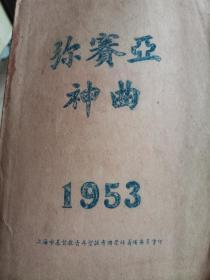 1953年   弥赛亚神曲