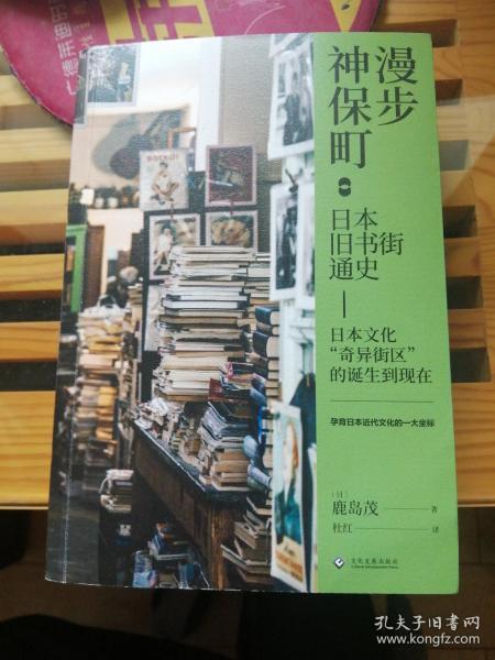 漫步神保町:日本旧书街通史