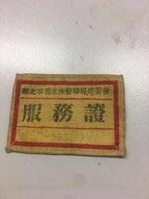 华北军需管理局布标