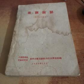 苗族简志(第二次讨论稿)1959年