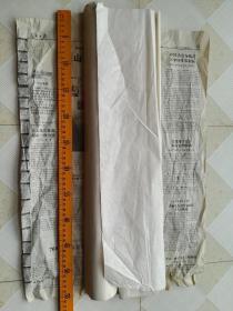 旧宣纸10张,尺寸94.5*55,比普通纸略薄,一面光一面毛的做拓片用的