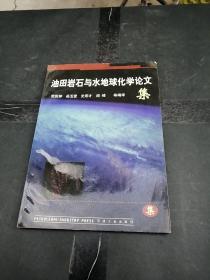 油田岩石与水地球化学论文集