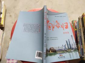中国海归侨界篇