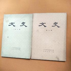 文史,第六辑第七辑[2合售】
