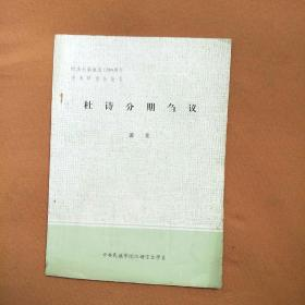杜诗分期刍议——纪念杜甫诞生1280周年学术研讨会论文