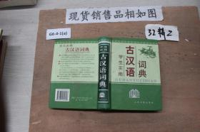学生实用古汉语词典(精装)