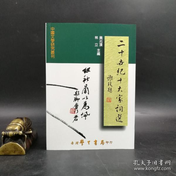 台湾学生书局版 黃兆漢、林立《二十世紀十大家詞選》(锁线胶订)