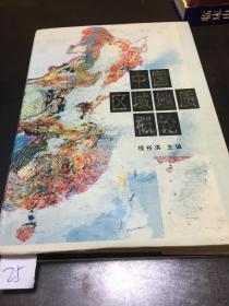 中国区域地质概论