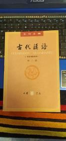 古代汉语 (校订重排本 ) 第二册