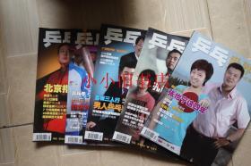 乒乓世界2008年4 6 8 期合售可单买