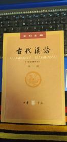古代汉语 (校订重排本)  第一册