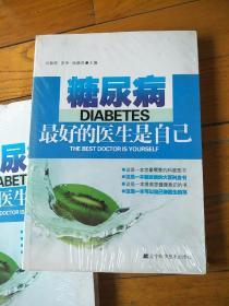 糖尿病:最好的医生是自己