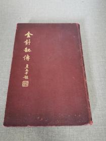 民国二十八年医学迥澜社精装《金针秘传》全一册
